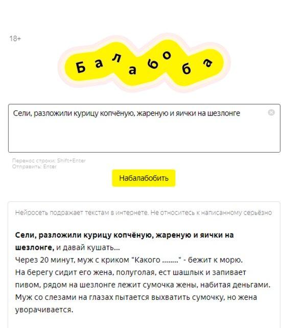 «Езжайте обратно в свою Москву!»: нейросеть Яндекса пародирует злобных калининградских комментаторов - Новости Калининграда | Скриншот сервиса «Яндекс.Балабоба»