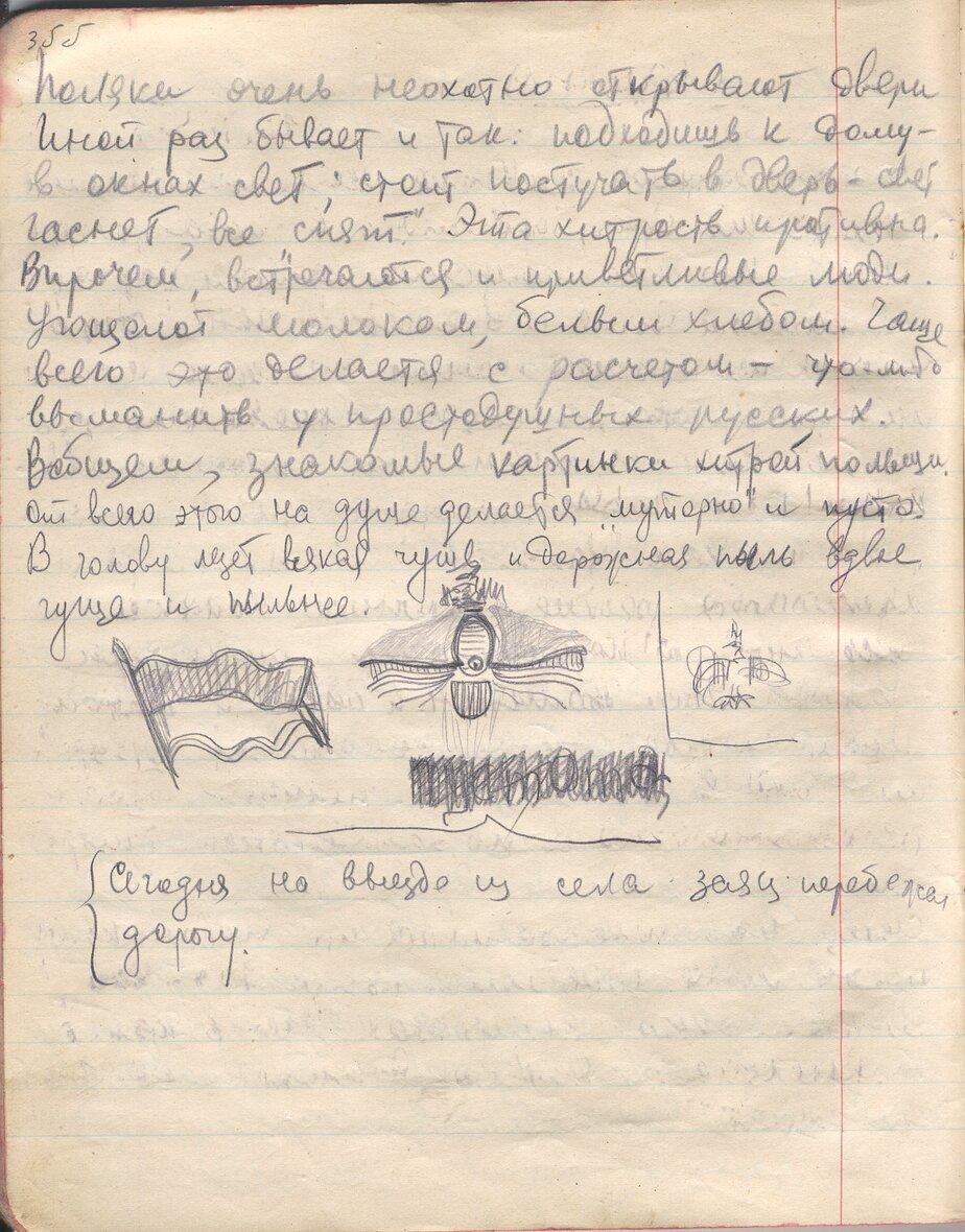 Страница дневника Э. Генкина | Фото: фонд «Холокост»