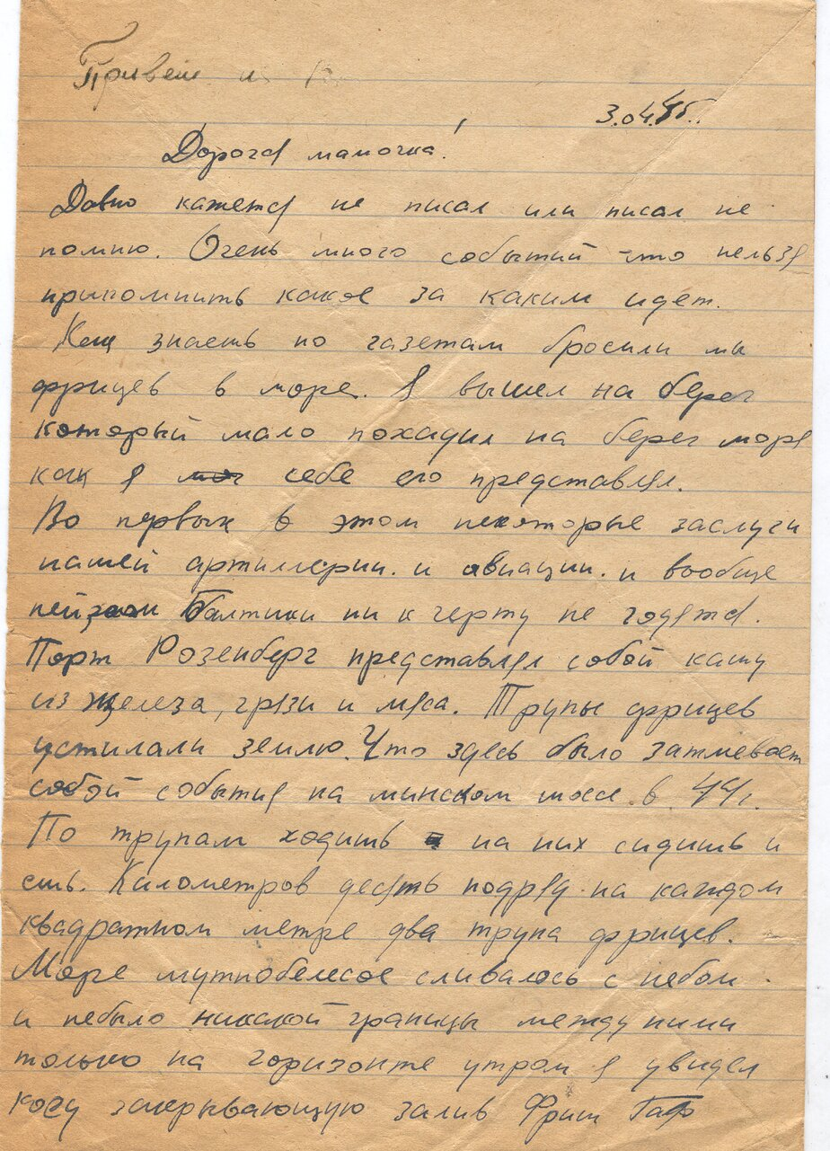 Из письма В. Цоглина | Фото: фонд «Холокост»