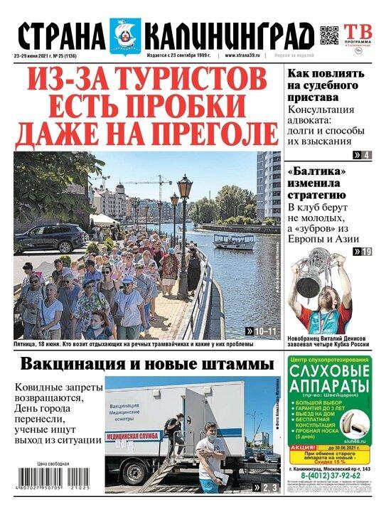 Из-за туристов пробки даже на Преголе: читайте в свежем номере газеты «Страна Калининград» - Новости Калининграда
