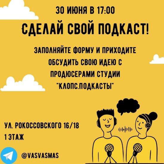 В Калининграде разыскивается автор популярного местного подкаста - Новости Калининграда
