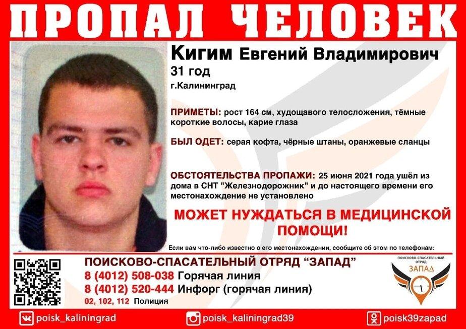 В Калининграде нуждающийся в медпомощи 31-летний мужчина ушёл из дома и пропал - Новости Калининграда   Изображение: ПСО «Запад»