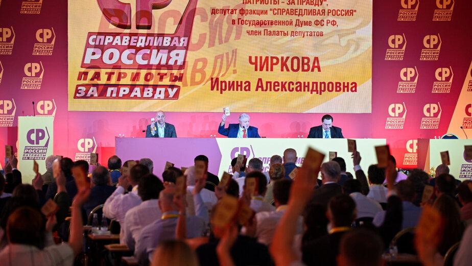 На фото: съезд партии в Москве 26 июня    Фото: с официального сайта партии