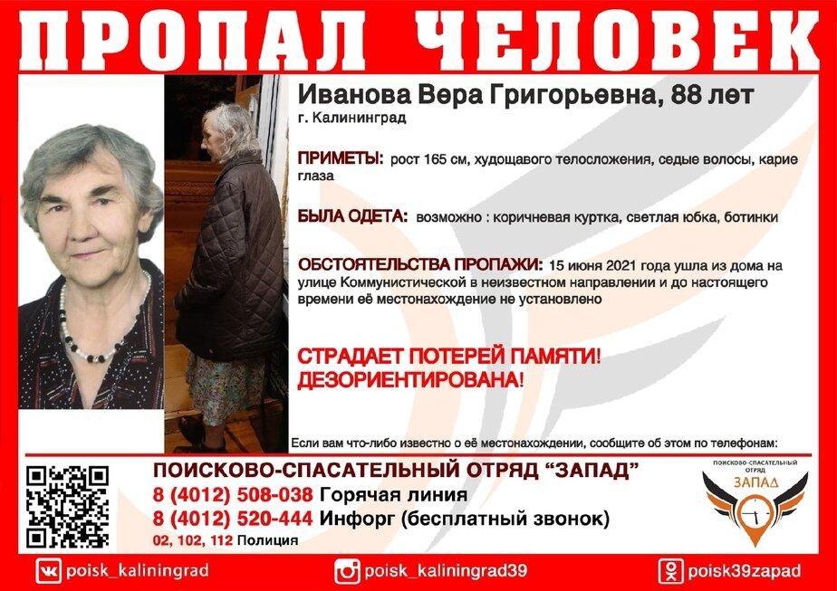 В Калининграде пропала 88-летняя пенсионерка с потерей памяти - Новости Калининграда   Изображение: ПСО «Запад»