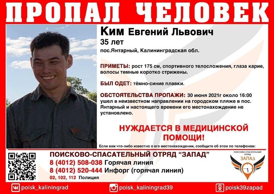 На пляже в Янтарном пропал 35-летний мужчина, нуждающийся в медпомощи - Новости Калининграда | Изображение: ПСО «Запад»