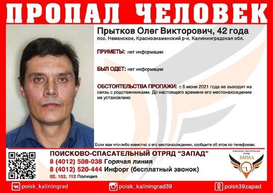 Не выходит на связь с 6 июня: в Калининградской области ищут пропавшего мужчину - Новости Калининграда