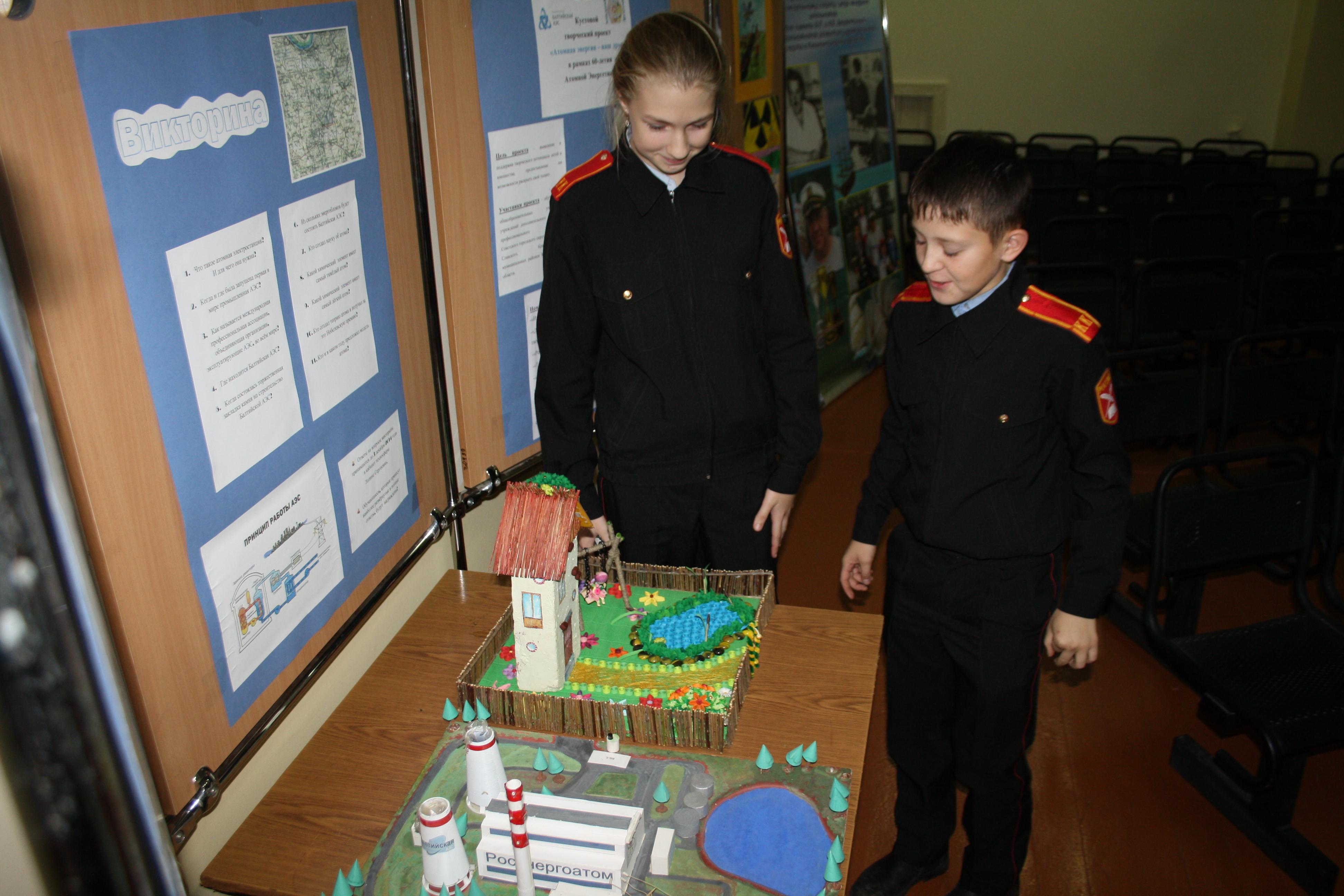 презентация на тему атомная энергия