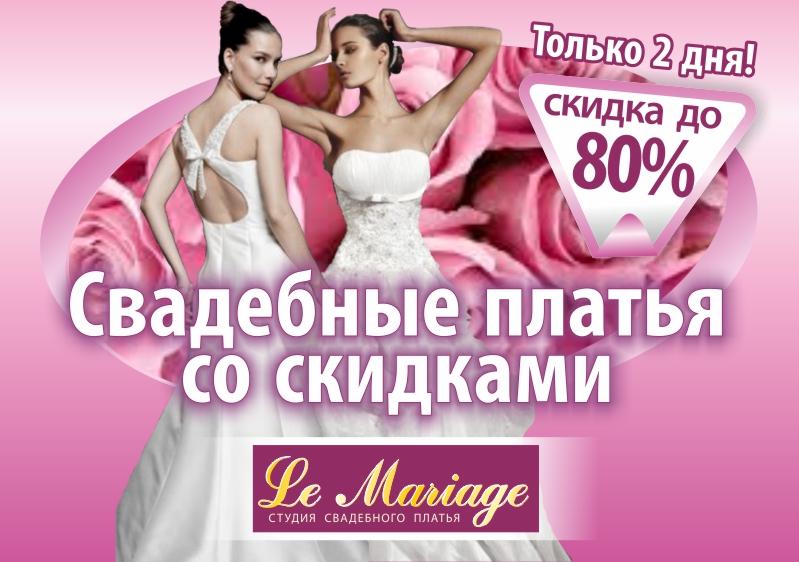 Все платья новые, скидки действуют на несколько десятков моделей, вот здесь все цены и фотографии. Ещё больше информации по телефону (4012) 509-553