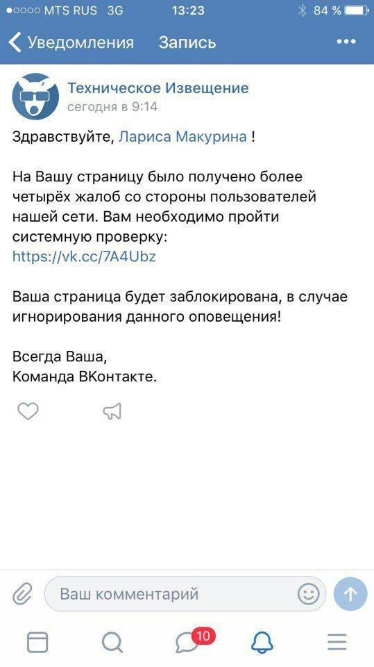 eynvczka 20180113 170707photo 2018 01 13 17 22 05 - В Калининграде взломали страницы нескольких зоозащитных организаций
