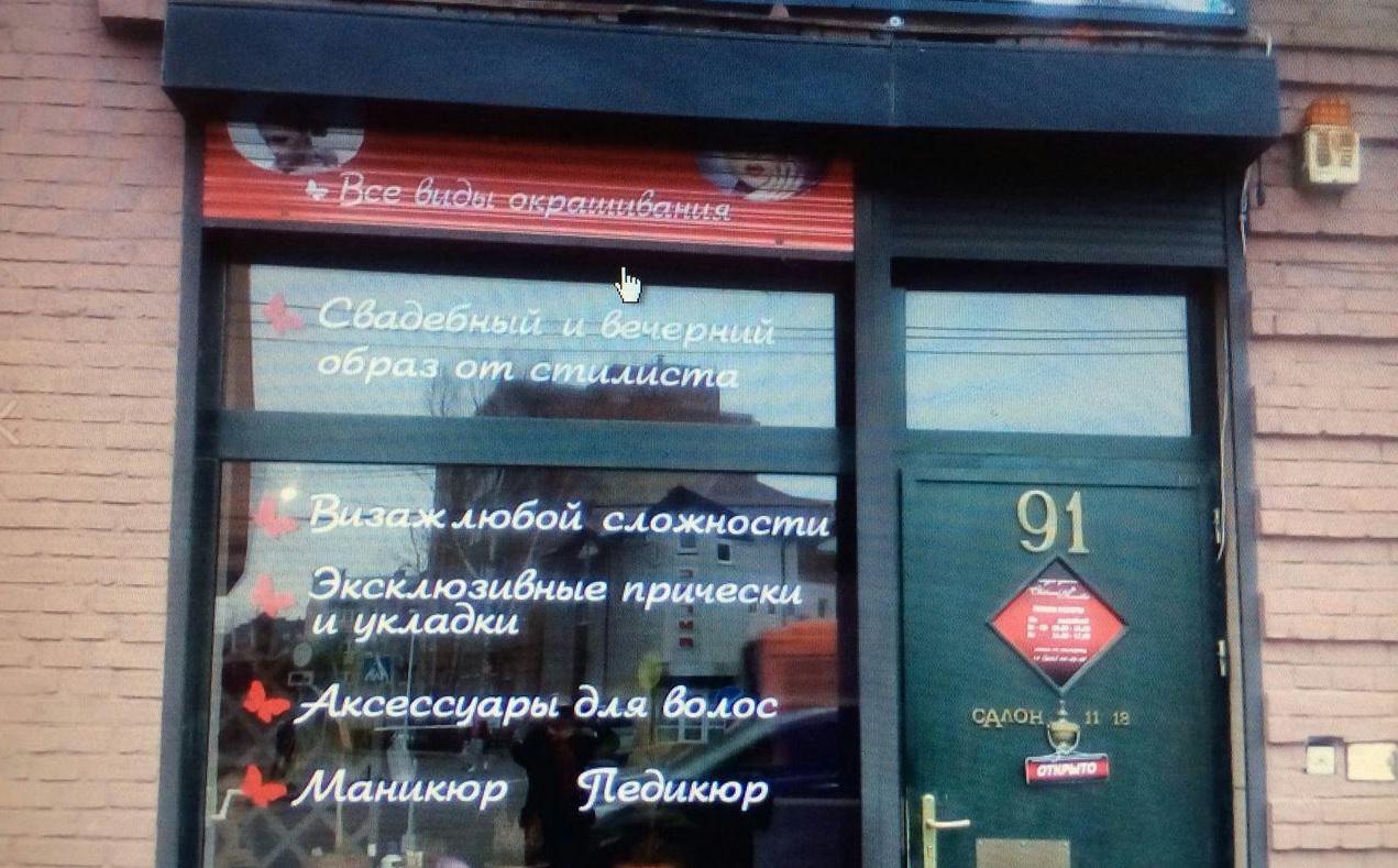 Найти работу парикмахерские в калининграде