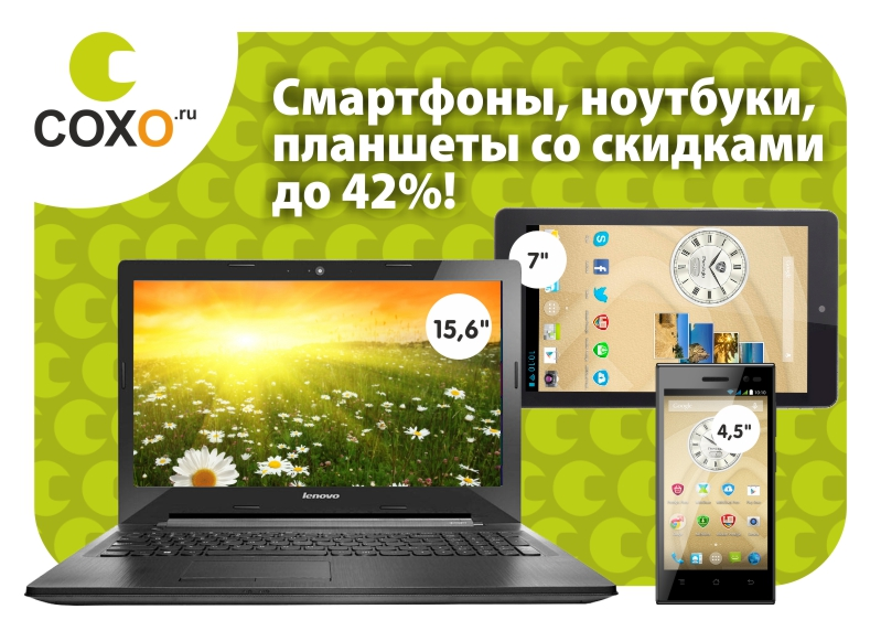 Сохо Интернет Магазин В Калининграде