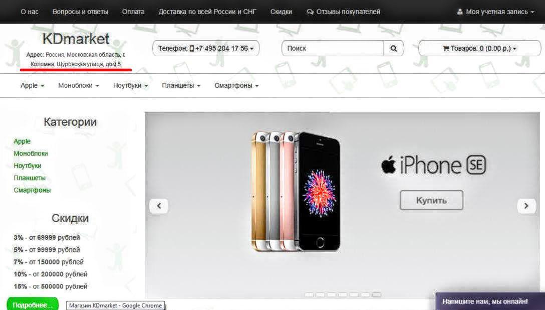 Кд маркет калининград официальный сайт интернет магазин